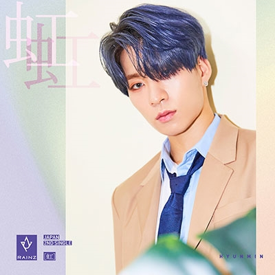 Rainz/虹<メンバー別ジャケット盤(ヒョンミン)>[OKCK11021]