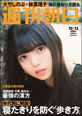 週刊朝日 2018年10月12日号<表紙: 齋藤飛鳥 (乃木坂46)>[20082-10]