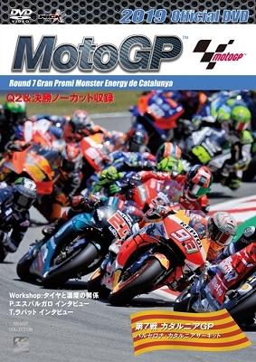2019MotoGP公式DVD Round 7 カタルニアGP DVD