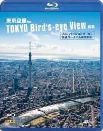 シンフォレストBlu-ray 東京空撮HD フルハイビジョンで快適バーチャル遊覧飛行 TOKYO Bird's-eye View HD [RDA-14]