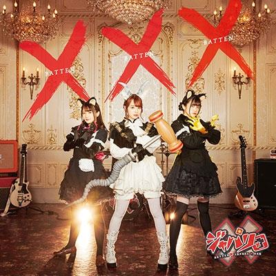 ×・×・× [CD+DVD]<初回限定盤> CD