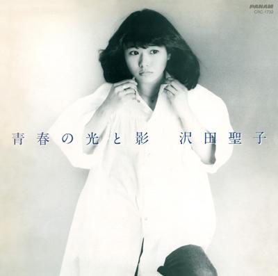 沢田聖子/青春の光と影 +4<タワーレコード限定>
