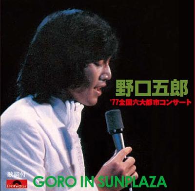 '77全国六大都市コンサート GORO IN SUNPLAZA<タワーレコード限定>