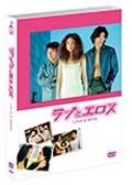 浅野温子/ラブとエロス DVD-BOX [DB-0804]
