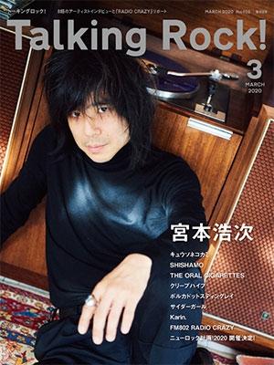 Talking Rock! 2020年3月号 Magazine