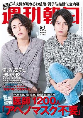 週刊朝日 2020年5月1日号<表紙: 亀と山P> Magazine