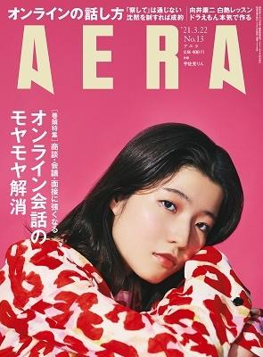 AERA 2021年3月22日号<表紙: 宇佐見りん>[21014-03]