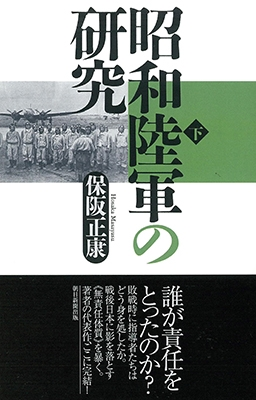 昭和陸軍の研究(下) Book