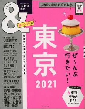 &TRAVEL 東京 2021【超ハンディ版】 Mook