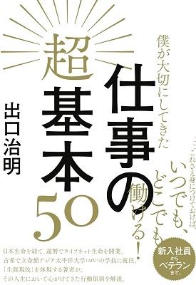 僕が大切にしてきた仕事の超基本50 Book