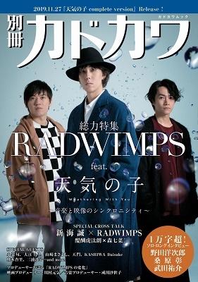 別冊カドカワ 総力特集 RADWIMPS feat.天気の子[9784048966542]