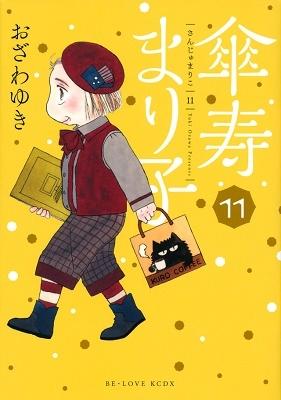 傘寿まり子 11 COMIC