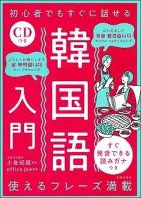 CDつき 初心者でもすぐに話せる韓国語入門 [BOOK+CD] Book