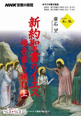 NHK宗教の時間 新約聖書のイエス 福音書を読む 上 Mook