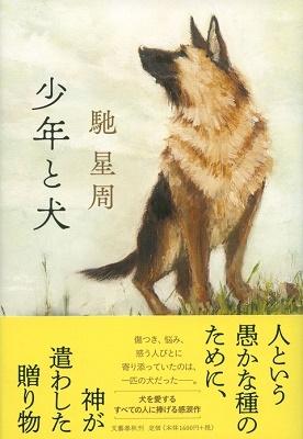 少年と犬 Book