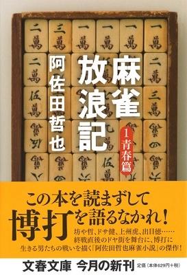 麻雀放浪記 1 青春篇 Book