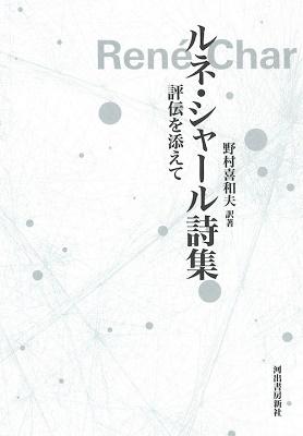 ルネ・シャール詩集 Book