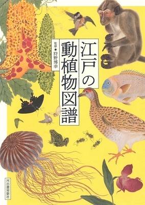 江戸の動植物図譜 Book