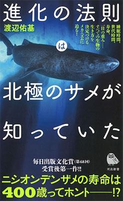 進化の法則は北極のサメが知っていた Book