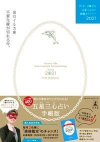 ゲッターズ飯田の五星三心占い開運ダイアリー2021 金のイルカ座 Book