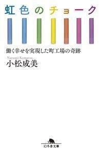 虹色のチョーク 働く幸せを実現した町工場の奇跡 Book