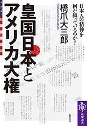 皇国日本とアメリカ大権 日本人の精神を何が縛っているのか? Book
