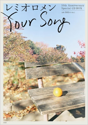 Your Song レミオロメン 10th Anniversary Special CD BOX