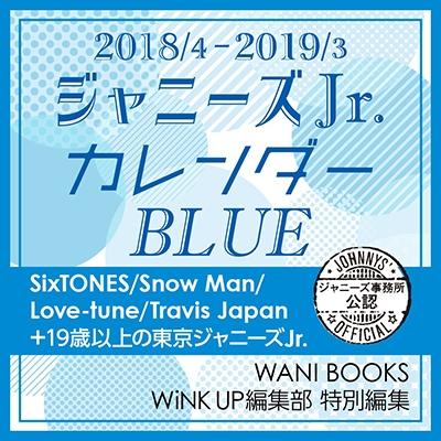 2018/4 - 2019/3 ジャニーズJr. カレンダー BLUE Calendar