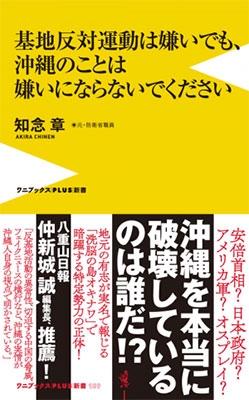 基地反対運動は嫌いでも、沖縄のことは嫌いにならないでください Book