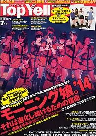 Top Yell 2014年7月号