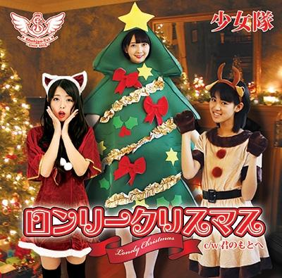 少女隊/ロンリークリスマス (Type-C)[ASTL-0015]