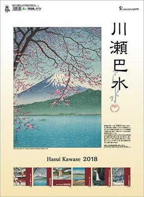 川瀬巴水/川瀬巴水 2018 カレンダー [CL1035]