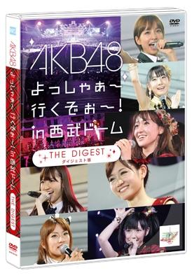 AKB48/AKB48 よっしゃぁ~行くぞぉ~! in 西武ドーム ダイジェスト盤 [AKB-D2102]