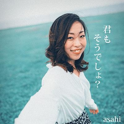 asahi/君もそうでしょ? [VMAN-13]
