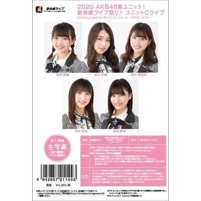 2020 AKB48新ユニット! 新体感ライブ祭り♪ ユニットCライブ Accessories