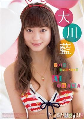 大川藍 (アイドリング!!!) 2013年カレンダー