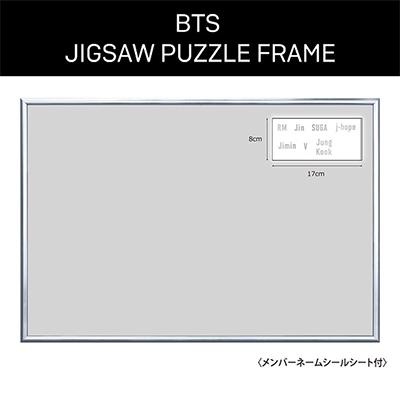 BTS ジグソーパズルフレーム No.14(50×75cm) Accessories