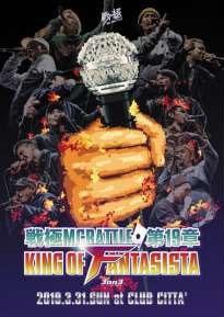 戦極MCBATTLE 第19章 -KING OF FANTSISTA 3ON3- 2019.3.31 完全収録 DVD