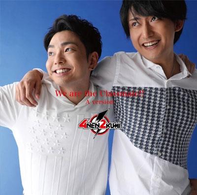 4年2組/We are the Classmate!! (A)[GVS-008]