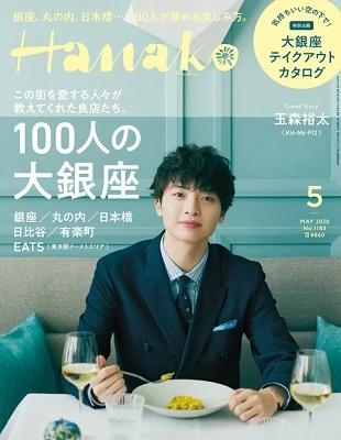 Hanako 2020年5月号 Magazine