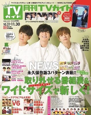 月刊TVガイド関西版 2020年12月号 Magazine