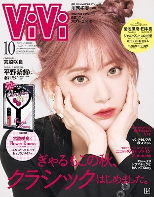 ViVi 2021年10月号<通常版 宮脇咲良【付録:フラワーノーズ Cherry Loveスペシャルセット】>