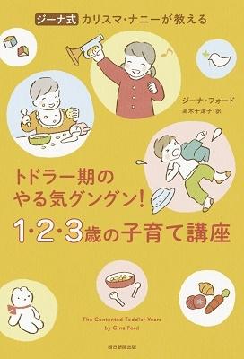 カリスマ・ナニーが教える 1・2・3歳児とおかあさんの快適子育て講座 Book