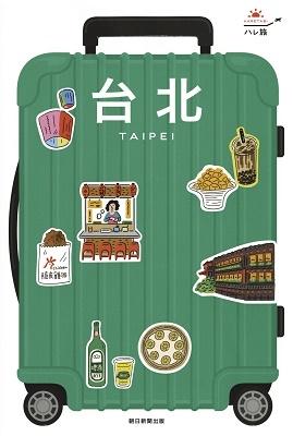 ハレ旅 台北 (2020-2021) Book