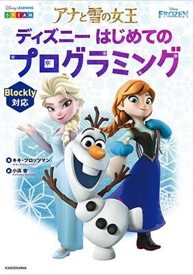 アナと雪の女王 ディズニーはじめてのプログラミング Book