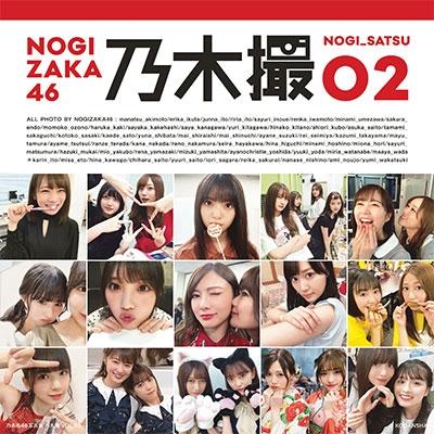 乃木坂46写真集 乃木撮VOL.02 Book