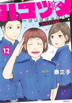 ハコヅメ~交番女子の逆襲~ 12 COMIC