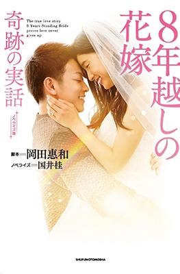ノベライズ版 8年越しの花嫁 奇跡の実話 Book