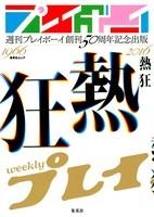 週刊プレイボーイ創刊50周年記念出版「熱狂」 [9784081022243]