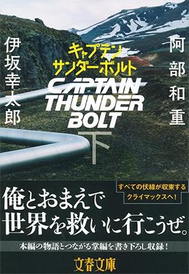 キャプテンサンダーボルト(下) Book